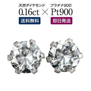 ダイヤモンド ピアス スタッドピアス 安い 0.16ct プラチナ900 品質保証書 天然ダイヤ 日本製 金属アレルギー おしゃれ ギフト プレゼント|cococaru
