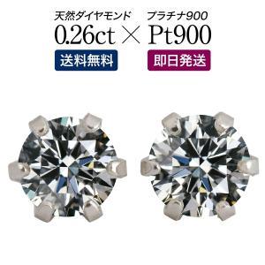 ダイヤモンド ピアス スタッドピアス 安い 0.26ct プラチナ900 品質保証書 天然ダイヤ 日本製 金属アレルギー おしゃれ ギフト プレゼント|cococaru