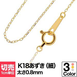 ネックレス 切り売り チェーン K18 小豆 太さ0.2 ネックレス チェーン レディース|cococaru