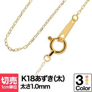 ネックレス 切り売り チェーン K18 小豆 太さ0.28 ネックレス チェーン レディース