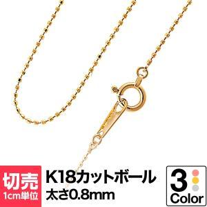 ネックレス 切り売り チェーン K18 カットボール 幅0.8ミリ  ネックレス チェーン レディース|cococaru
