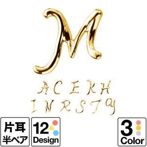 ピアス k18 イエローゴールド/ホワイトゴールド/ピンクゴールド 選べるイニシャル 片耳用 金属アレルギー 品質保証書 日本製 おしゃれ ギフト プレゼント|cococaru
