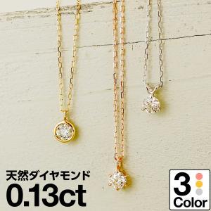 ネックレス k10 一粒 ダイヤモンド 選べるデザイン イエローゴールド/ホワイトゴールド/ピンクゴールド 金属アレルギー 日本製 新生活 母の日 ギフト プレゼント|cococaru