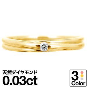 一粒 ダイヤモンド リング k10 イエローゴールド/ホワイトゴールド/ピンクゴールド 天然ダイヤ ファッションリング 日本製 新生活 母の日 ギフト プレゼント cococaru