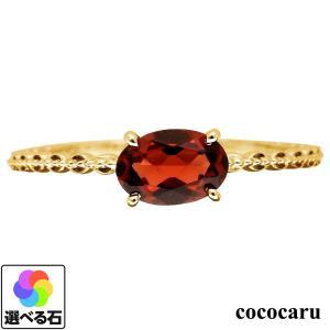選べる天然石9種類 K10 ゴールド カラーストーン リング 指輪 組み合わせ自由4デザイン 誕生石 天然石 レディース 人気|cococaru