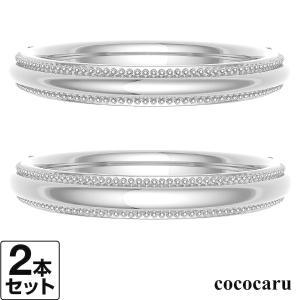 ペアリング プラチナリング 結婚指輪 マリッジリング 指輪 2本セット cococaru