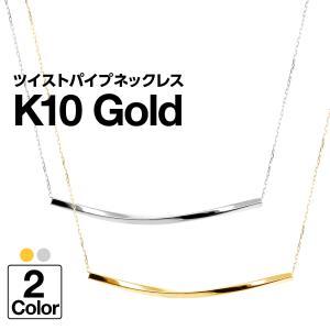 ネックレス k10 イエローゴールド/ホワイトゴールド 品質保証書 金属アレルギー 日本製 新生活 母の日 ギフト プレゼント|cococaru