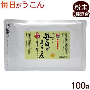 沖縄産 やんばる毎日がうこん100g 粉末タイプ(袋) 3種混合|cocochir