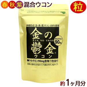 金の鬱金 金のウコン 5粒×30包 粒タイプ(袋)|cocochir