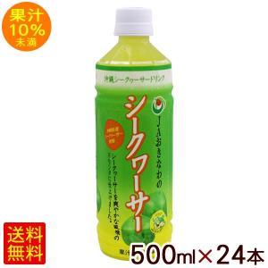 シークワーサー 果汁10%未満 500ml 24本  JAおきなわ シークワーサージュース|cocochir
