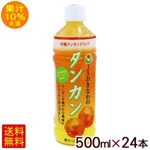 タンカン果汁10%未満 500ml 24本  JAおきなわ タンカンジュース|cocochir