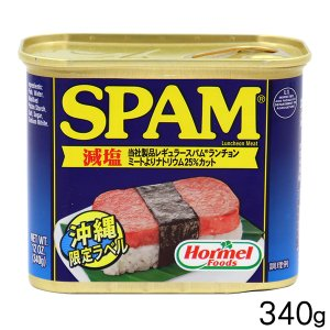 スパムSPAM 減塩340g  ポークランチョンミート cocochir