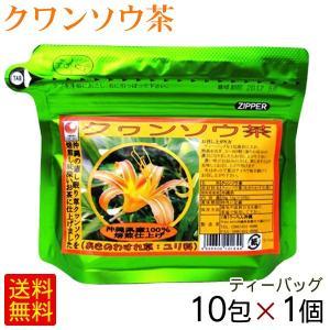 クワンソウ茶 ティーバッグ 10包 1個  (メール便で送料無料)  秋の忘れ草 cocochir