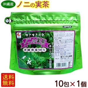 ノニ実茶ティーパック(2g×10P)×1個  (メール便で送料無料) cocochir