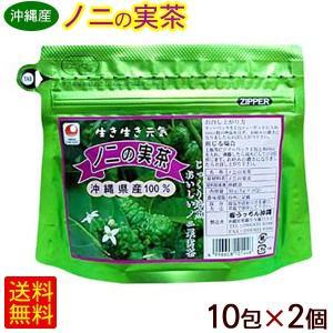 ノニ実茶ティーパック(2g×10P)×2個  (メール便で送料無料) cocochir