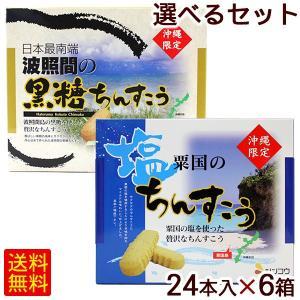 粟国の塩ちんすこうと波照間の黒糖ちんすこうよりご自由に6箱お選びいただけます。 沖縄お土産におすすめ...