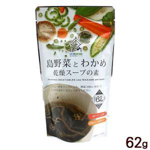 島野菜とわかめ乾燥スープの素 62g|cocochir