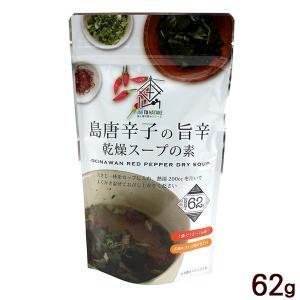 島唐辛子の旨辛乾燥スープの素 62g|cocochir