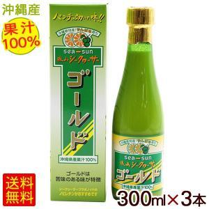 勝山シークワーサー ゴールド 300ml×3本  沖縄産 果汁100% 原液 青切り ノビレチン|cocochir