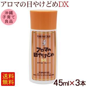 アロマの日やけどめDX 45ml 3本 SPF24 PA+++ アロマの日焼け止め 沖縄子育て良品 (メール便で送料無料)|cocochir