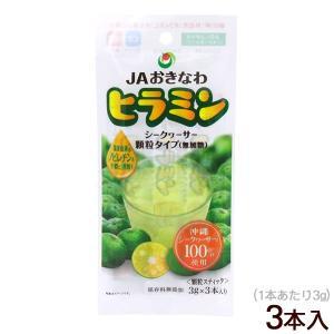 ヒラミン シークワーサー 顆粒 3本入  / JAおきなわ 沖縄産シークワーサー パウダー ノビレチン|cocochir