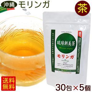 モリンガ茶 琉球新美茶 30包 5個 cocochir