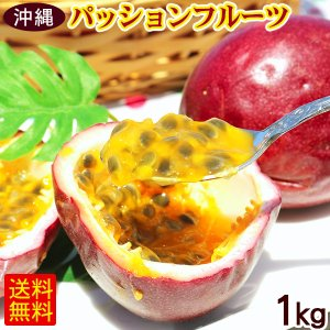 パッションフルーツ 約1kg(10〜20玉)沖縄産 ご自宅用