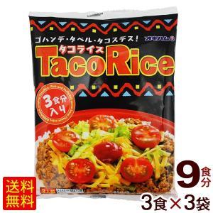 オキハム タコライス 3食 3袋(9食分) (メール便で送料無料)