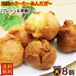 当銘食品のサーターアンダギー 黒糖&プレーン 8個入(大サイズ)  沖縄 お土産 お菓子