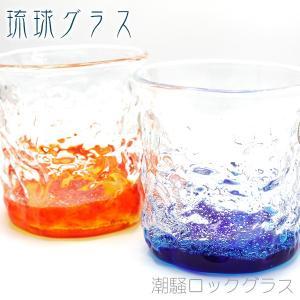 琉球グラス 潮騒ロックグラス 2個セット(青水・オレンジ) 琉球ガラス村沖縄工房製 ペア|cocochir