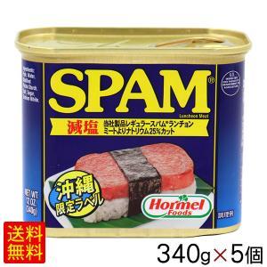 スパムSPAM 減塩 340g×5個 (小型宅配便で送料無料)  ポークランチョンミート cocochir