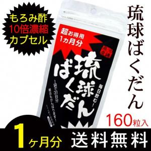 琉球ばくだん 160粒入 1個 もろみ酢10倍濃縮サプリメント 超お得用 (メール便で送料無料)|cocochir
