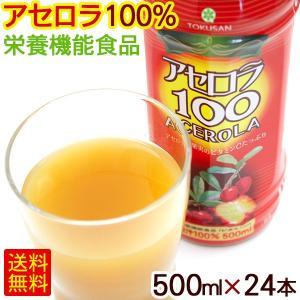 果汁100%アセロラジュース。送料無料500ml×24本セット。  アセロラ100は、繊維質を残した...
