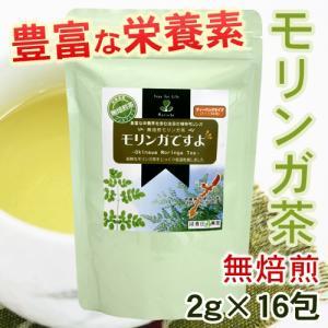 無焙煎モリンガ茶 ティーバッグ モリンガですよ 2g 16包 cocochir