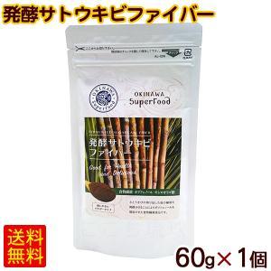 発酵サトウキビファイバー60g×1個 (メール便で送料無料)|cocochir