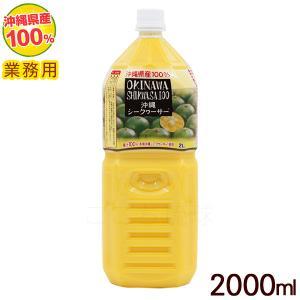 シークワーサージュース 沖縄シークヮーサー 原液 2000ml×1本  オキハム 果汁100%|cocochir