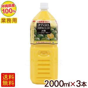シークワーサージュース 沖縄シークヮーサー 原液 2000ml×3本  オキハム 果汁100%|cocochir