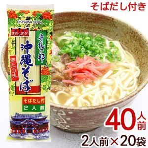 沖縄そば2人前×20袋(40人前) 皆様のお声に応えてケース販売開始しました! 乾麺なので日持ちしま...