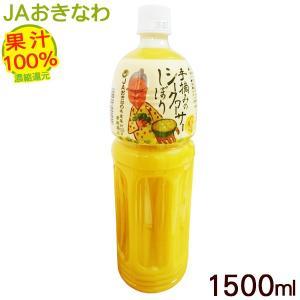 手摘みのシークワーサーしぼり 1500ml 果汁100% JAおきなわ|cocochir