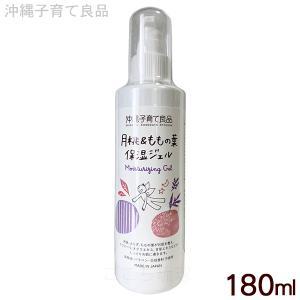月桃&ももの葉 保湿ジェル 180ml (沖縄子育て良品)|cocochir