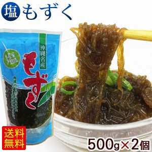 沖縄産 塩もずく 500g 2個(1kg) (レターパックプ...