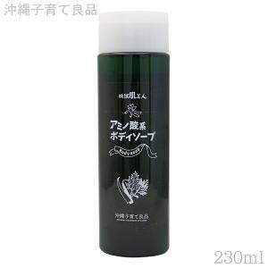 アミノ酸系ボディソープ 230ml  (沖縄子育て良品)  |cocochir