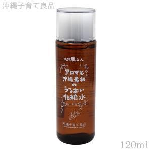 アロマと沖縄素材のうるおい化粧水 120ml (沖縄子育て良品)|cocochir