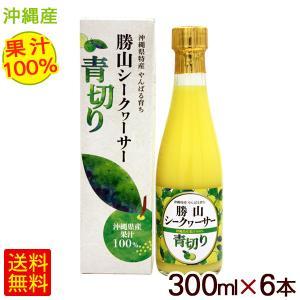 勝山シークワーサー 青切り 果汁100% 300ml×6本  青切りシークワーサージュース 原液|cocochir