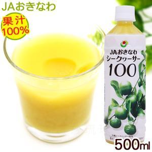 シークワーサージュース シークヮーサー100 原液 500ml JAおきなわ 青切り 果汁100%|cocochir