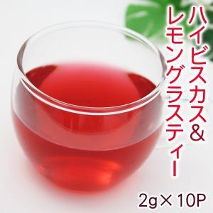 ハイビスカス&レモングラスティ (ティーバッグ) 10P cocochir