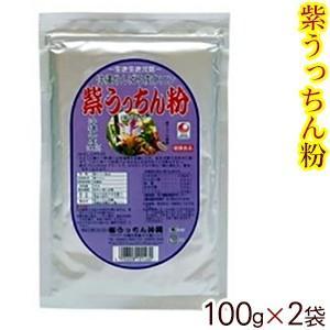 紫うっちん粉 100g×2個 (メール便) 紫ウコン粉末...