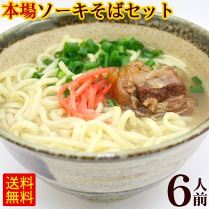 ソーキそば 6人前セット(軟骨ソーキ そばだし付き) サン食品の沖縄そば