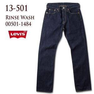 リーバイス 501 リンス LEVI'S レギュラーストレート デニム メンズ ジーンズ|cocochiya