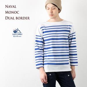 セントジェームス ナバル デュアルボーダー 長袖 Tシャツ SAINT JAMES DUAL BORDER NAVAL MONOC メンズ レディース サイズ|cocochiya